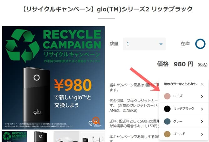 グローキャンペーン(980円)
