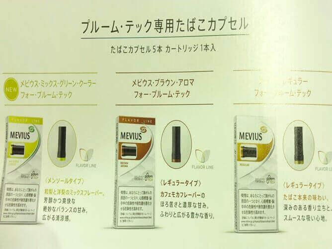 たばこカプセル引換券