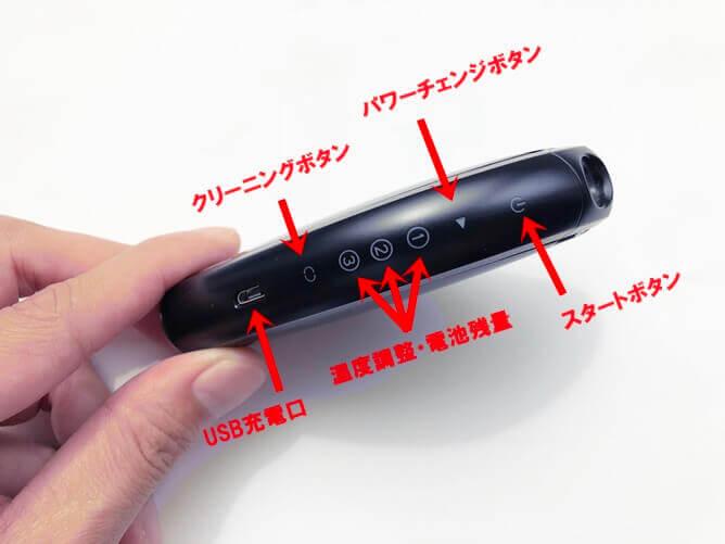 TT(スマートタッチ)各種ボタン