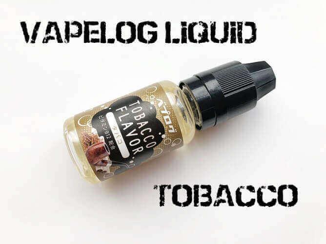 ベプログオリジナルリキッド タバコ味