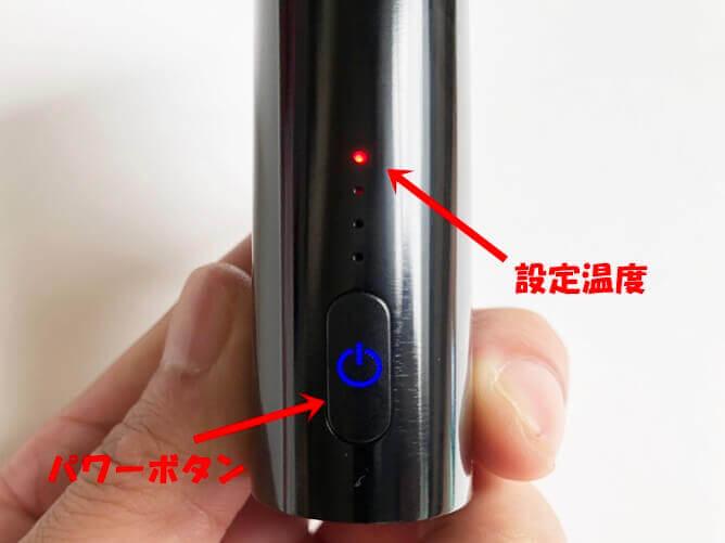 ヴェポライザーOvalボタンと設定温度確認