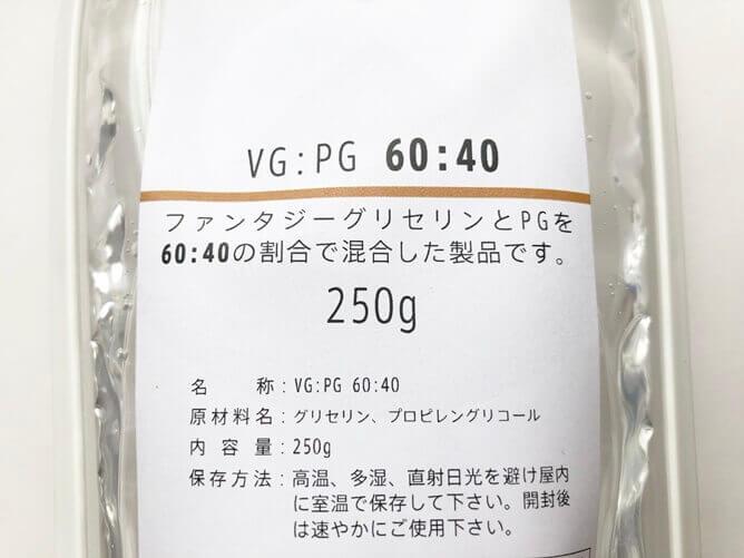 VG/PGの比率