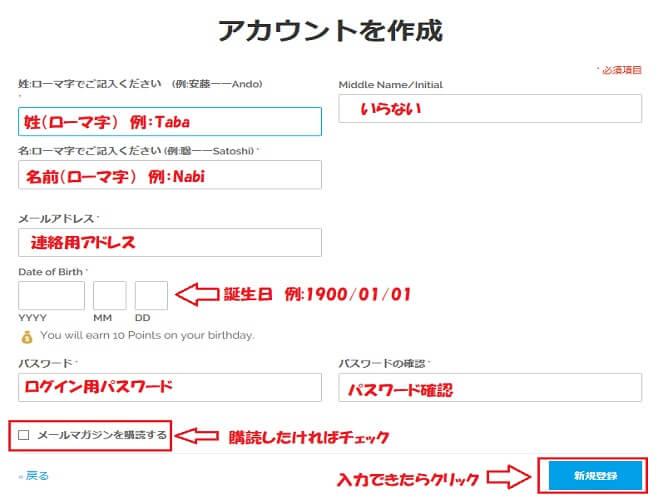 HiLIQ(ハイリク)新規会員登録 入力方法