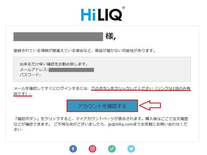 HiLIQ(ハイリク)新規登録 メール