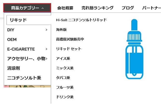 HiLIQ(ハイリク)商品検索