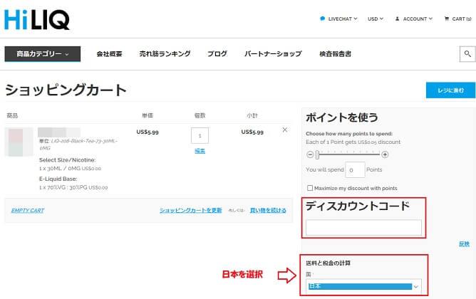 HiLIQ(ハイリク)ディスカウントコード