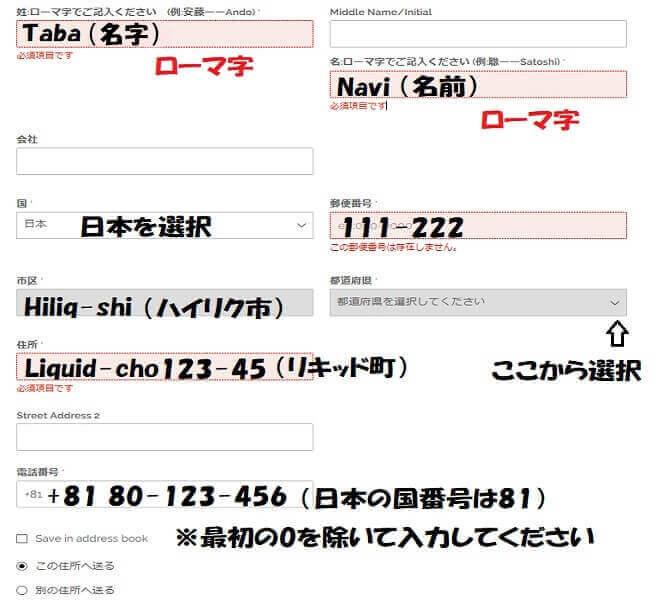 HiLIQ(ハイリク)購入方法 住所の書き方