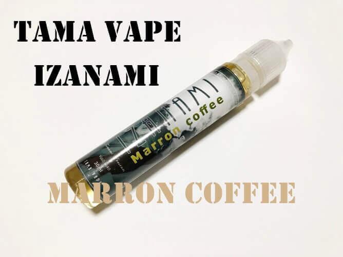 イザナミリキッド (マロンコーヒー)