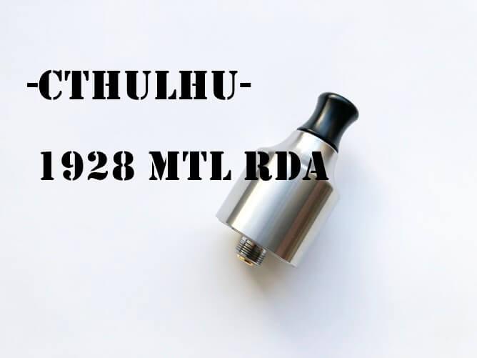 Cthulhu 1928 MTL RDAアイキャッチ