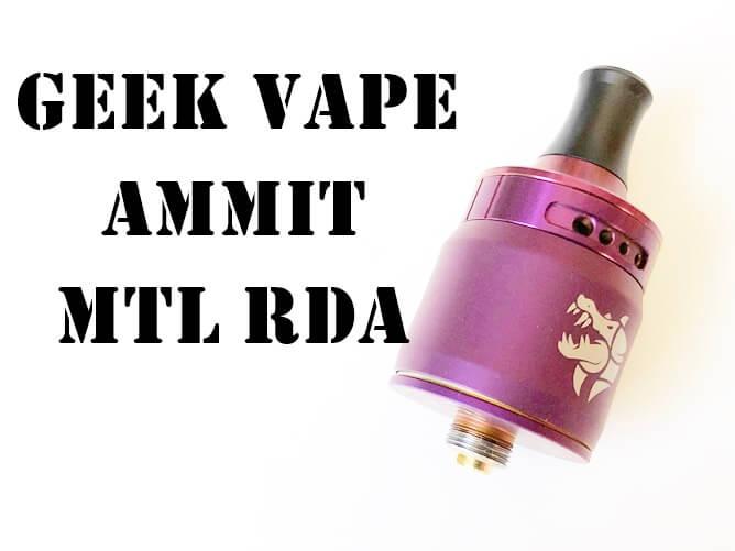 AMMIT MTL RDAアイキャッチ