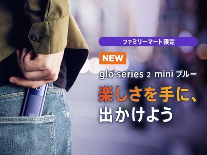 glo Series2 mini ファミリーマート限定