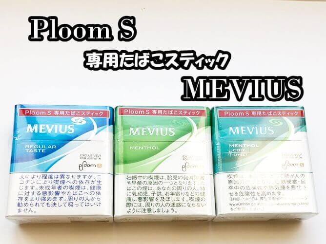 プルーム・エス 専用たばこスティック(アイキャッチ)