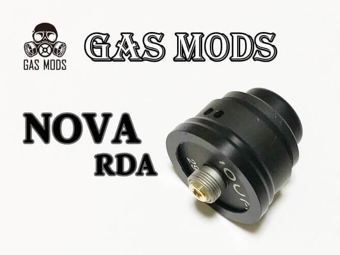 ガスモッズ(RDA)NOVAアイキャッチ