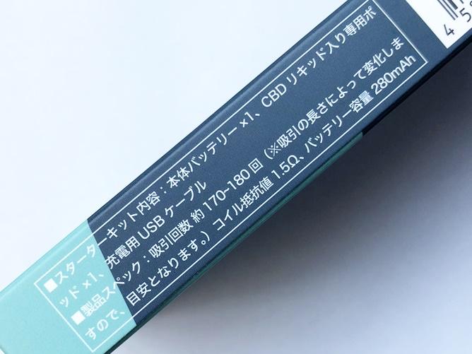 エミリ CBD スターターキット パッケージ(付属品)