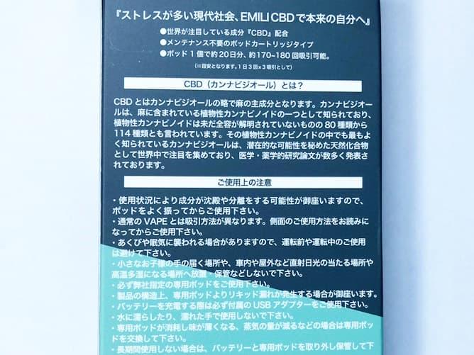 エミリ CBD スターターキット パッケージ(製品説明)