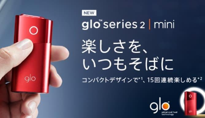 グローシリーズ2ミニ(レッド)