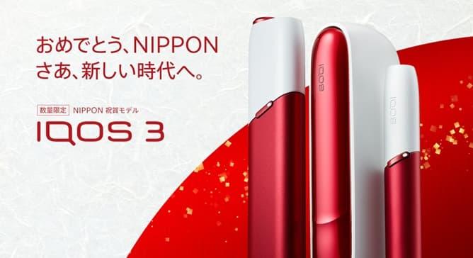 アイコス日本限定モデル