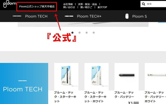楽天市場 Ploom公式ショップ サイト