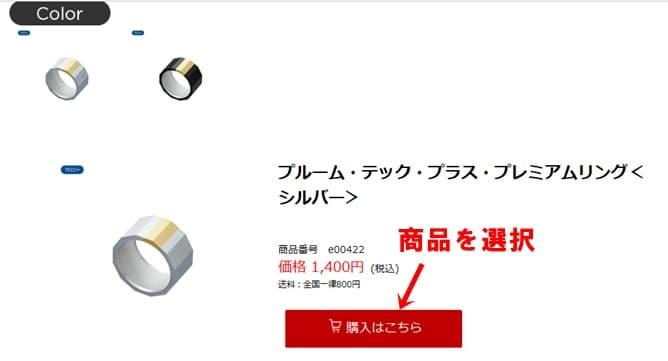 楽天市場 Ploom公式ショップ商品選択