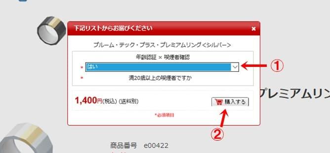 楽天市場 Ploom公式ショップ成人認証