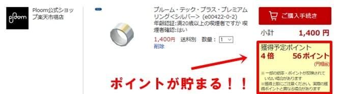 楽天市場 Ploom公式ショップカート内