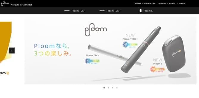 楽天市場 Ploom公式ショップ