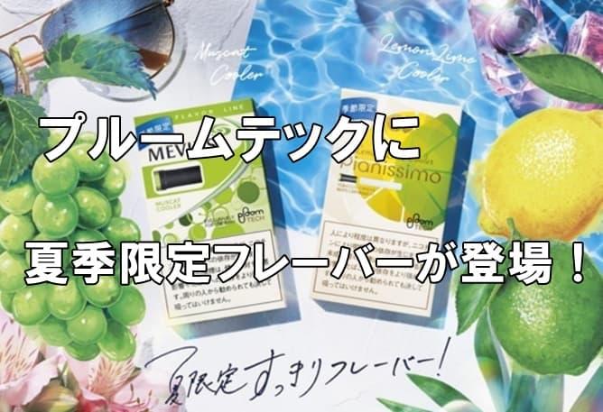 プルームテックフレーバー(マスカット、レモン・ライム)
