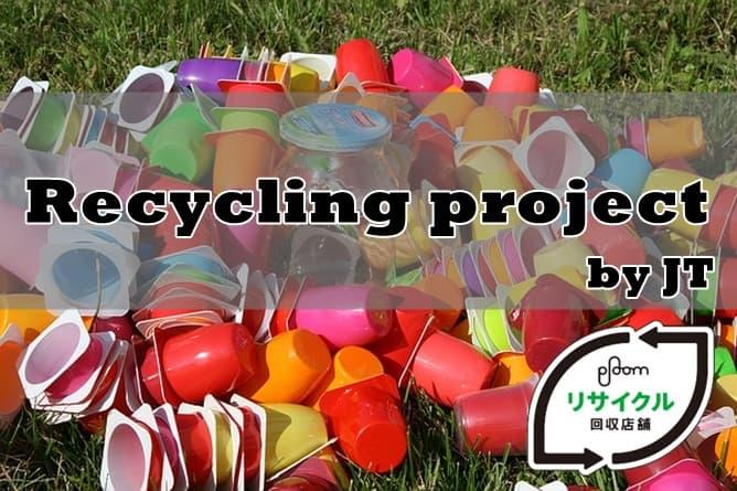 JTリサイクルプロジェクト