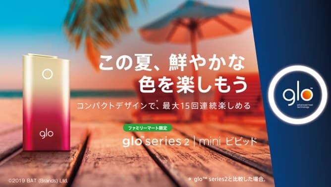 第2弾グローミニ ファミリーマート限定カラー(ビビット)