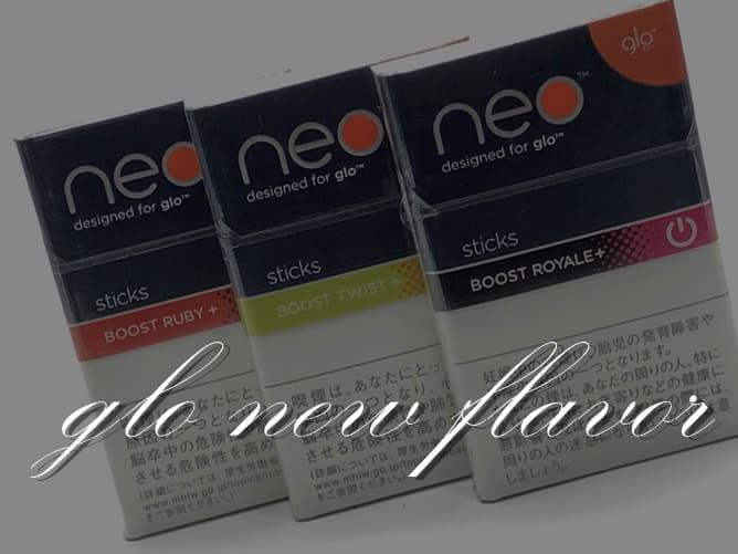 グロー「neoシリーズ」氷結アロマフレーバー(アイキャッチ)