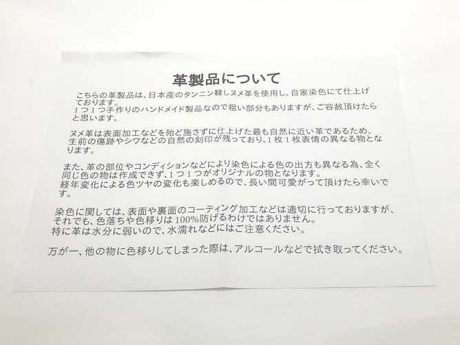 Cloudy Bird ピコンカー用レザースリーブ(注意書き)