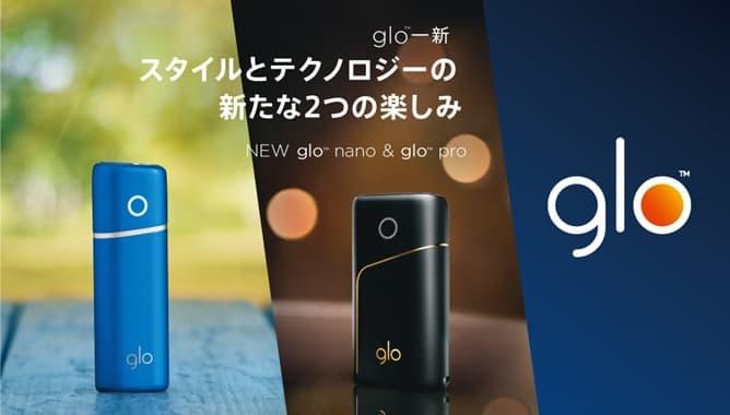 新型グロー(プロ・ナノ)