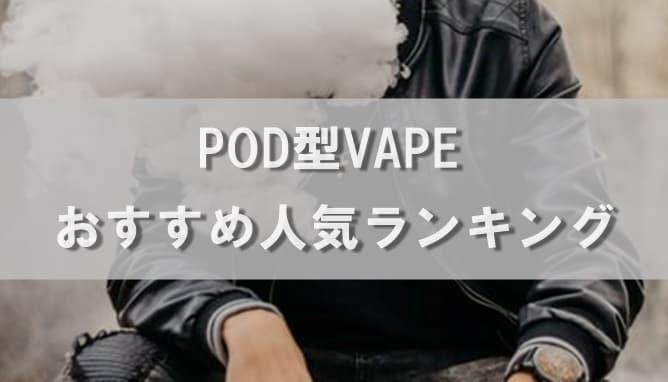 POD型VAPおすすめEランキング(アイキャッチ)