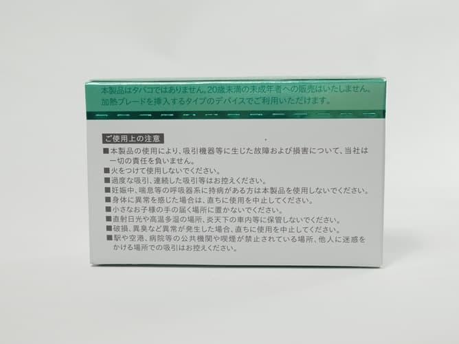 ccobato(コバト)パッケージ注意書き