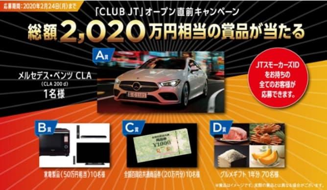 CLUB JT キャンペーン