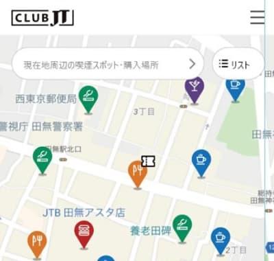 CLUB JT 喫煙所マップがわかりやすい