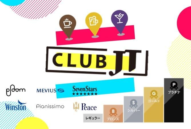 CLUB JT アイキャッチ