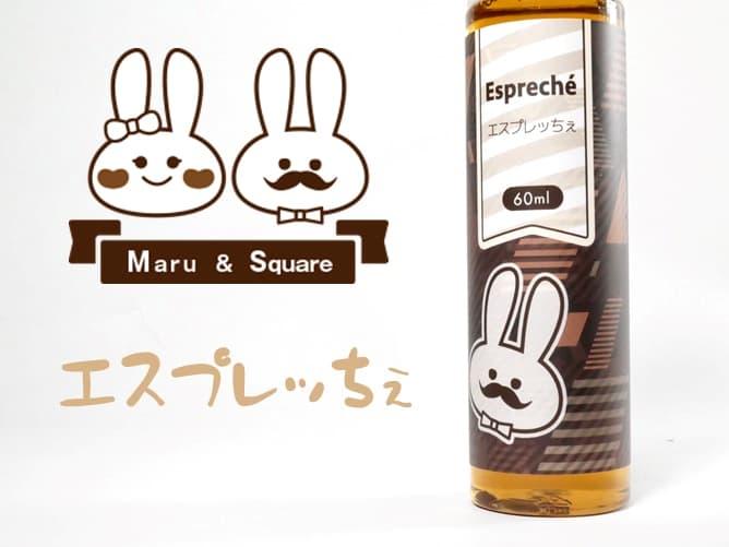 マル&すくえあ(エスプレッちぇ)アイキャッチ画像