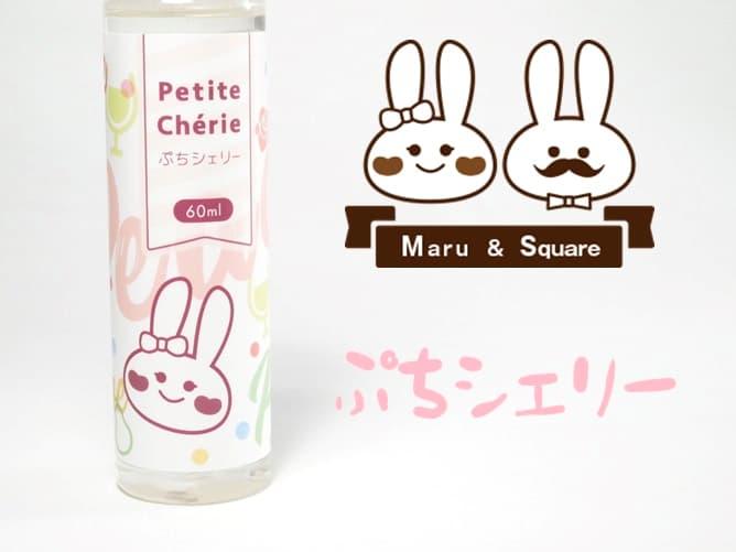 マル&すくえあ(ぷちシェリー)アイキャッチ画像