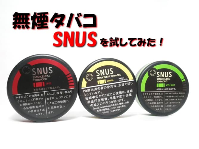 SNUS(スヌース)アイキャッチ画像