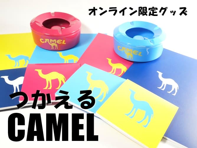 オンライン限定グッズCAMEL(アイキャッチ画像)