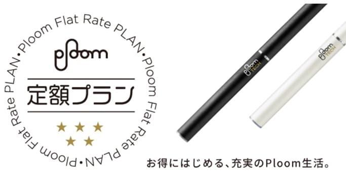 Ploom定額プラン お得