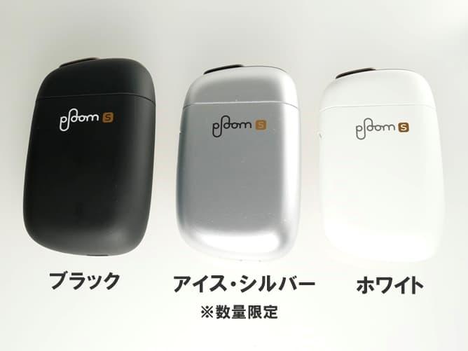 プルームエス2.0(3色のカラバリ)