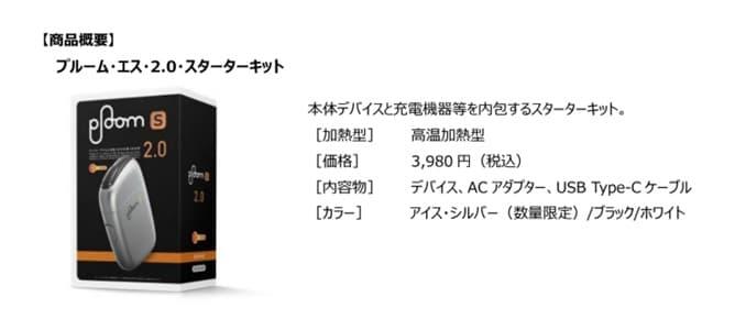 メンソール特化型プルームエス2.0の価格など
