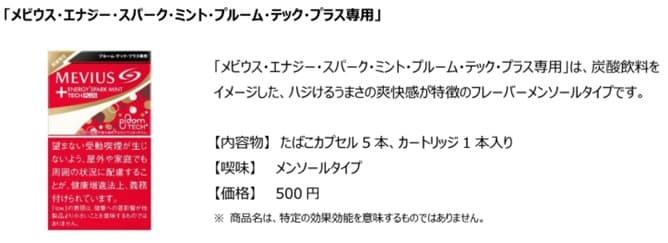 プルームテックプラス(エナジー・スパーク・ミント)詳細