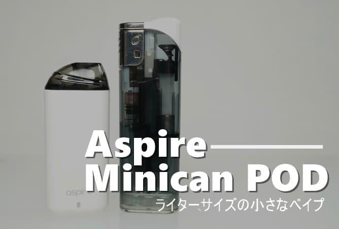 Minican POD(アイキャッチ画像)
