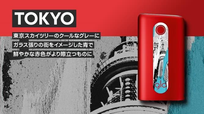 グローハイパー限定モデル(東京)