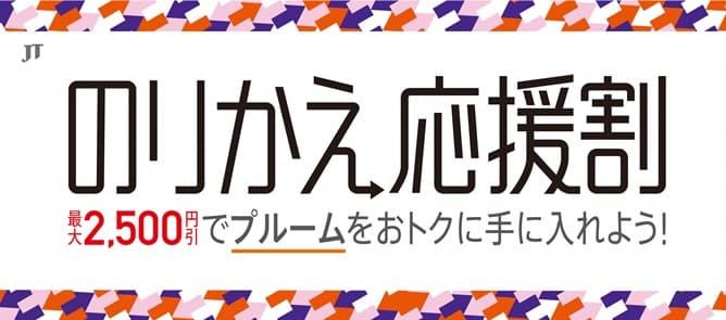JTのりかえ応援割キャンペーン