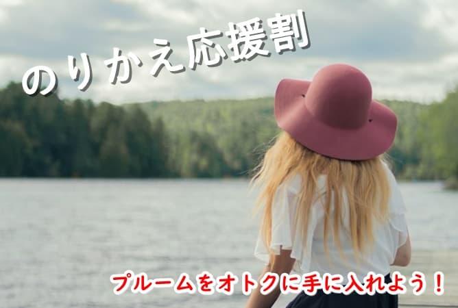 JTのりかえ応援割キャンペーン(アイキャッチ画像)