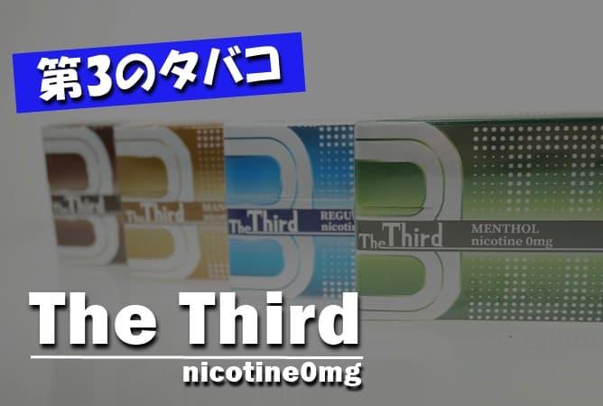 The Thirdスティック(アイキャッチ画像)